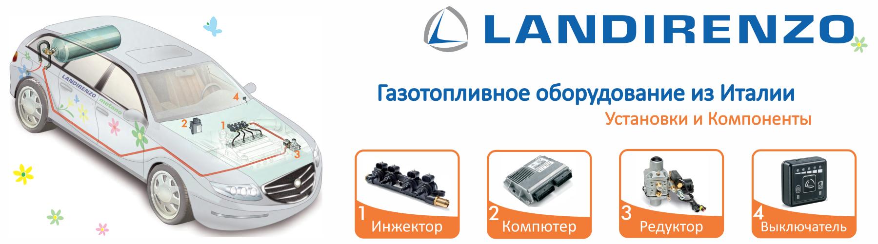Landi_rus