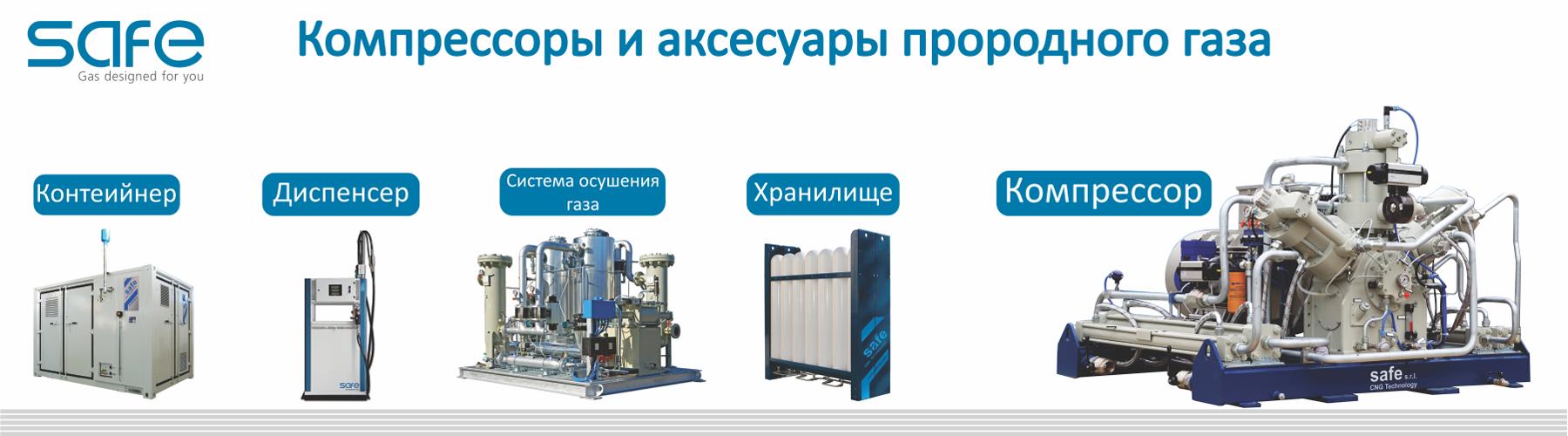 Safe_rus