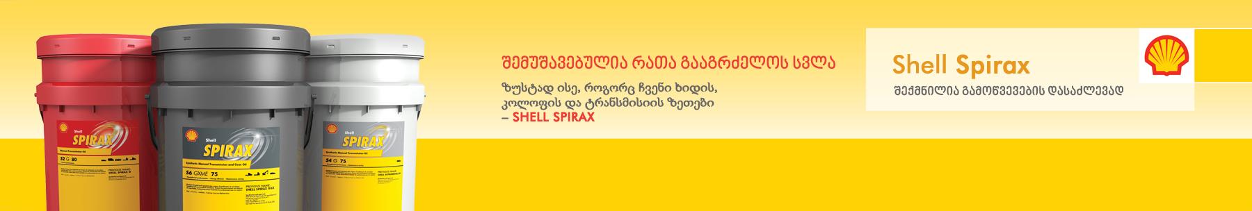 shel_spirax_ge